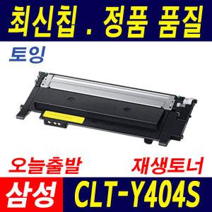 완제품 CLT-Y404S 노랑 SL-C430 C433 C480 482 483 FW