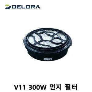 델로라 V11 파워 300W 무선 청소기 전용 먼지필터