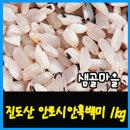 샘골마을 안토시안흑백미1kg/안토시안풍부한쌀