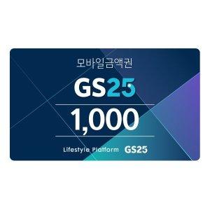 (GS25) 모바일 1천원권