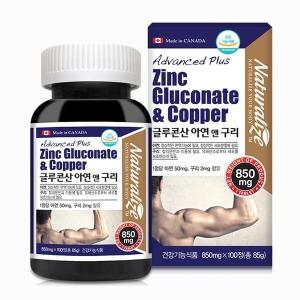 글루콘산 아연 앤 구리 2통 200일분 보충제 영양제