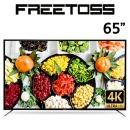 프리토스 스탠드 65in UHD TV 4K HDR10 무료방문설치