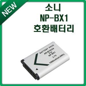소니 NP-BX1 호환배터리 ZV-1