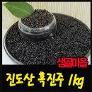 샘골마을 흑진주1kg GAP우수 농산물 당일발송