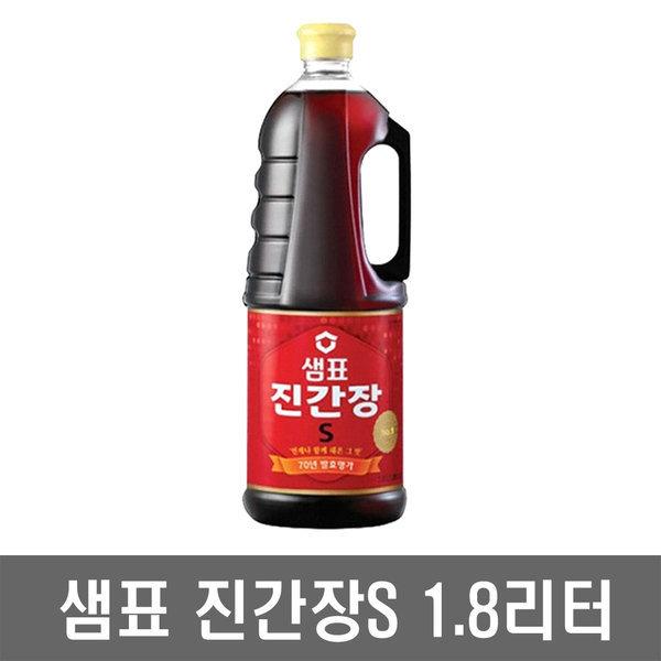 샘표 진간장S 1.8리터/조선간장/양조간장/국간장/연두