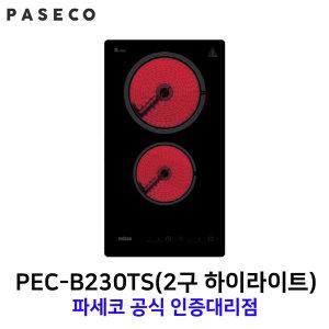 PEC-B240TS/PEC-B230TS후속/2구하이라이트 당일출고 :D