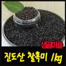 샘골마을  찰흑미 1kg GAP우수농산물
