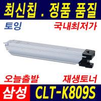 CLT-K809S 검정 CLX-C9201 C9206 C9301 C9306 C9811