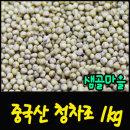 샘골마을  중국산-청차조1kg