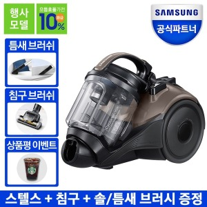 (으뜸효율 환급대상) 삼성 진공 청소기 VC33M4161LD