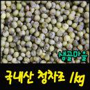 샘골마을  국내산-청차조1kg