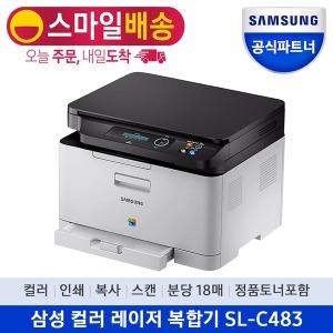 SL-C483 컬러 레이저복합기 삼성대리점 + 토너포함