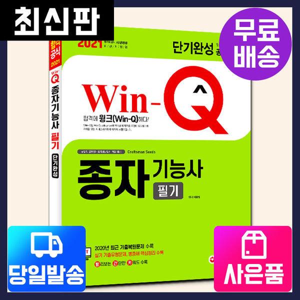 2021 Win-Q 종자기능사 필기 단기완성