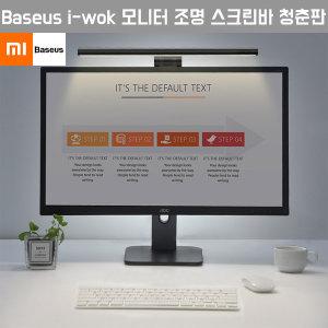 Baseus i-wok 모니터 조명 스크린바 청춘판 눈보호