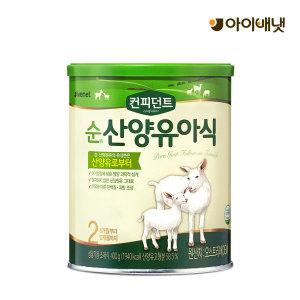 아이배냇  컨피던트 순산양유아식 2단계 400g /1인2캔 한정 무료배송