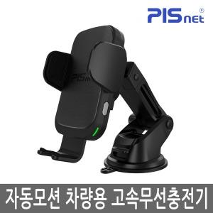 15W 차량용 고속 무선충전기 피스넷 C15W / QC3.0 지원