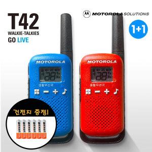 모토로라 T42 생활무전기 2대세트+ AAA건전지 6개증정