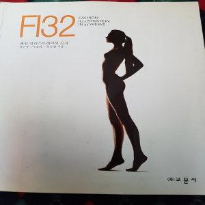 FI32 패션 일러스트레이션 32강/류근종.교문사.2014