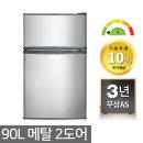 소형냉장고 90L 1등급 미니 작은 일반 냉장고 090B0S