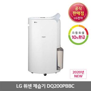 LG 휘센 인버터 제습기 20L DQ200PBBC 1등급
