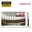 Ai43 109cm(43) 스마트 UHDTV 구글tv 넷플릭스 미러링