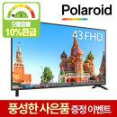109cm(43) FHD POL43F LEDTV 무결점 으뜸효율 10%환급