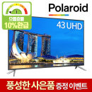 109cm(43) POL43U UHDTV 무결점 HDR 으뜸효율 10%환급