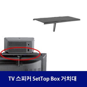 TV 스피커 settopbox 셋톱박스 선반 다이 거치대