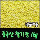 샘골마을  중국산-찰기장1kg