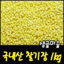 샘골마을  국내산-찰기장1kg