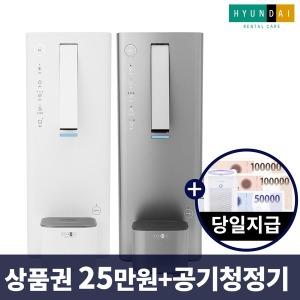 현대 큐밍 정수기/최대25만원/공청기증정/당일지급