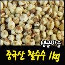 샘골마을  중국산-찰수수1kg