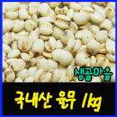 샘골마을  국내산-율무1kg