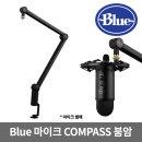 로지텍코리아 정품 BLUE COMPASS 컴패스 붐암