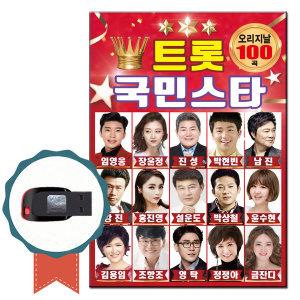 트로트USB 국민스타 100곡-노래칩 차량 임영웅 영탁