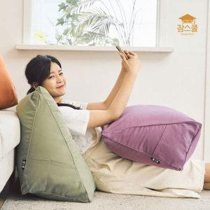 잠스쿨 삼각 등쿠션 침대/쇼파/벽 허리베개 (소형)