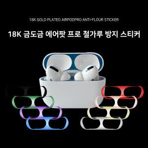 에어팟프로 18K 금도금 철가루 방지스티커/블루