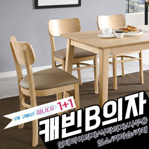 1+1 캐빈B 원목의자 식탁의자 식당 업소 카페