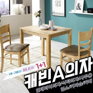 1+1 캐빈A 원목의자 식탁의자 식당 업소 카페