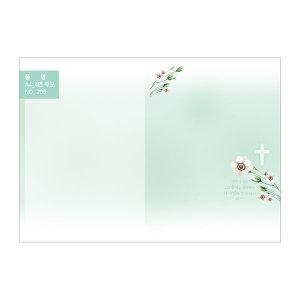성심아트/교회주보/예배주보 A4-4면 206번 (100매)