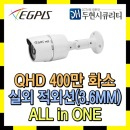 400만 초고화질 실외적외선 CCTV카메라 QHDB4524NIR(D)