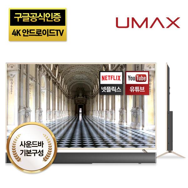 Ai65 165cm(65) 스마트TV 공식인증 구글TV + 사운드바