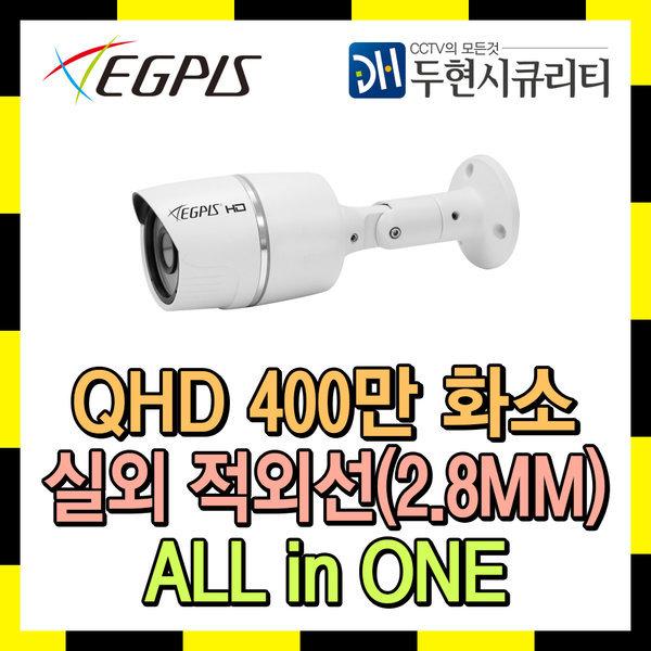 이지피스 400만 적외선 CCTV 카메라 QHDB4524NIR(D)