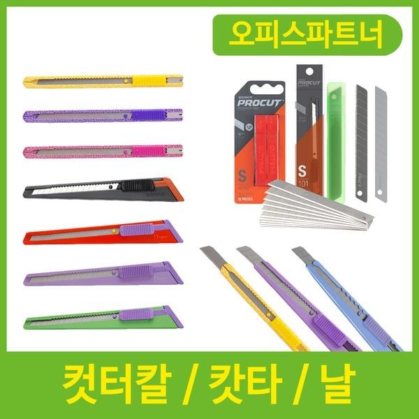 커터 컷터 칼 캇타 칼날 칼심 소형 스틸 사무용 평화