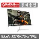 EdgeArt F2775K 75Hz FHD 게이밍 무결점 {공식대리점}