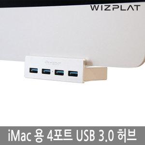 새로텍 WIZ-H52Plus 4포트 USB 3.0 허브 알루미늄