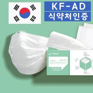 비말차단마스크 국내산 KF-AD 인증 어린이마스크 50매