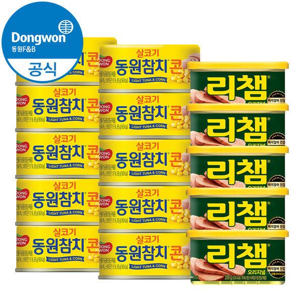 콘참치 85g x10캔 + 리챔 200 x5캔
