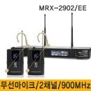 무선마이크 MRX2902/EE/강의실 회의 행사 고급형마이크
