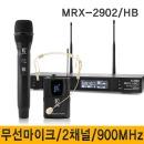 무선마이크 MRX2902/HB/강의실 회의 행사 고급형마이크